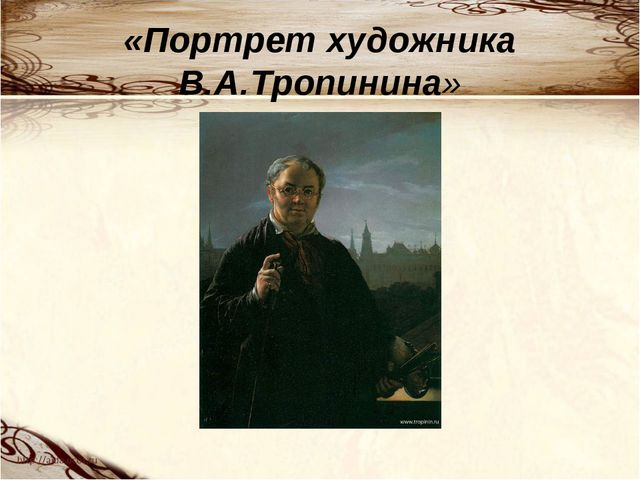 «Портрет художника В.А.Тропинина»