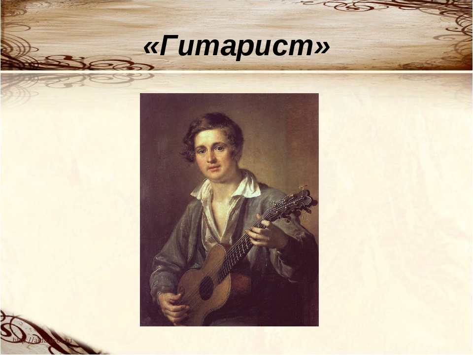 «Гитарист»