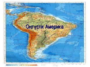 Оңтүстік Америка
