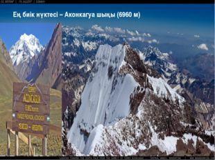 Ең биік нүктесі – Аконкагуа шыңы (6960 м)