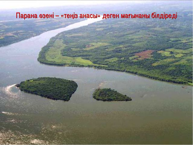 Парана өзені – «теңіз анасы» деген мағынаны білдіреді