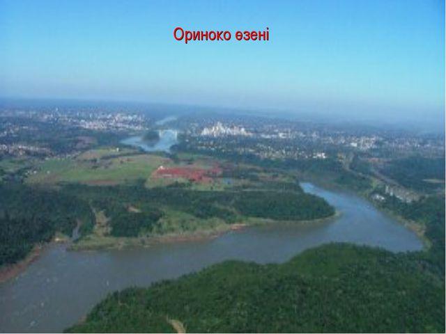 Ориноко өзені