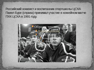 Российский хоккеист и воспитанник спортшколы ЦСКА Павел Буре (справа) принима