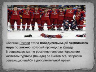 Сборная России стала победительницей чемпионата мира похоккею, который прохо