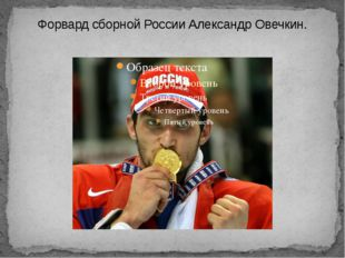 Форвард сборной России Александр Овечкин.