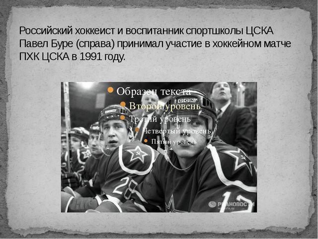 Российский хоккеист и воспитанник спортшколы ЦСКА Павел Буре (справа) принима...
