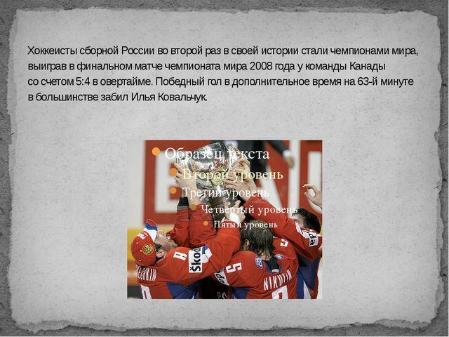 Хоккеисты сборной России вовторой раз всвоей истории стали чемпионами мира,...