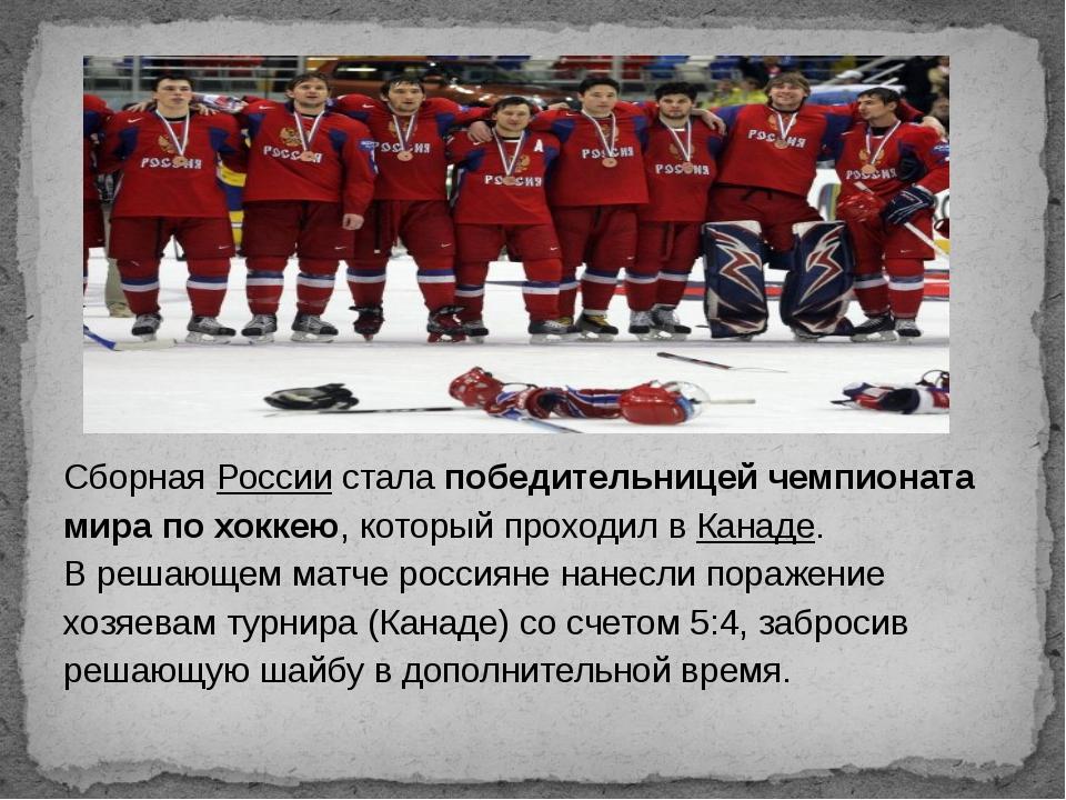 Сборная России стала победительницей чемпионата мира похоккею, который прохо...