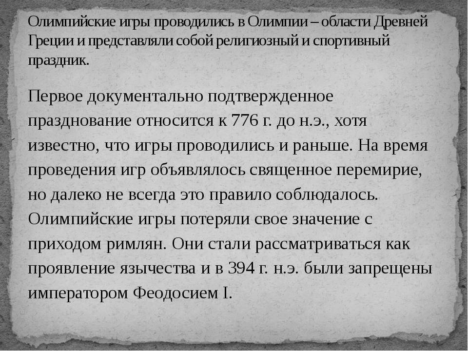 Первое документально подтвержденное празднование относится к 776 г. до н.э.,...
