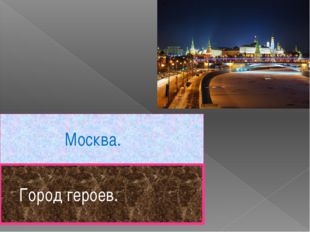 Город героев. Москва. Барановы: