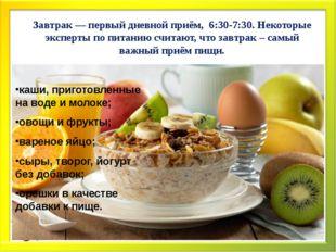 Завтрак— первыйдневной приём, 6:30-7:30. Некоторые эксперты по питанию счит