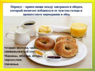 Перекус – прием пищи между завтраком и обедом, который помогает избавиться от