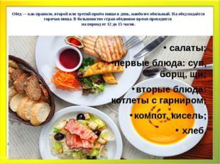 Обед — как правило, второй или третий приём пищи в день, наиболее обильный.