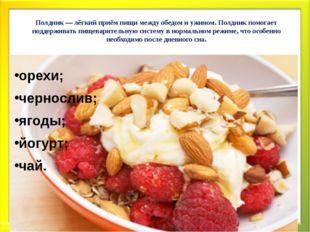 Полдник — лёгкий приём пищи между обедом и ужином. Полдник помогает поддержив