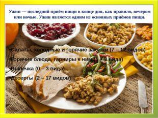 Ужин — последний приём пищи в конце дня, как правило, вечером или ночью. Ужин