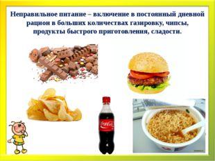 Неправильное питание – включение в постоянный дневной рацион в больших количе