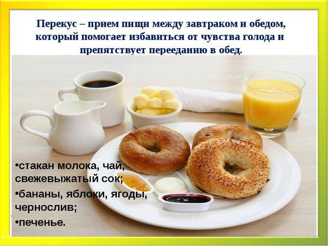 Перекус – прием пищи между завтраком и обедом, который помогает избавиться от...