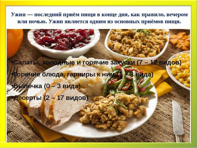 Ужин — последний приём пищи в конце дня, как правило, вечером или ночью. Ужин...