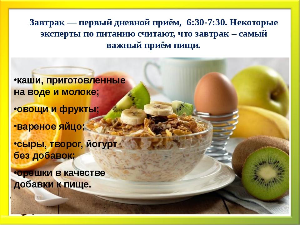 Завтрак— первыйдневной приём, 6:30-7:30. Некоторые эксперты по питанию счит...