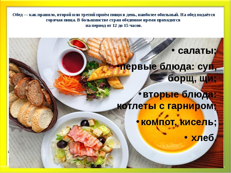 Обед — как правило, второй или третий приём пищи в день, наиболее обильный....