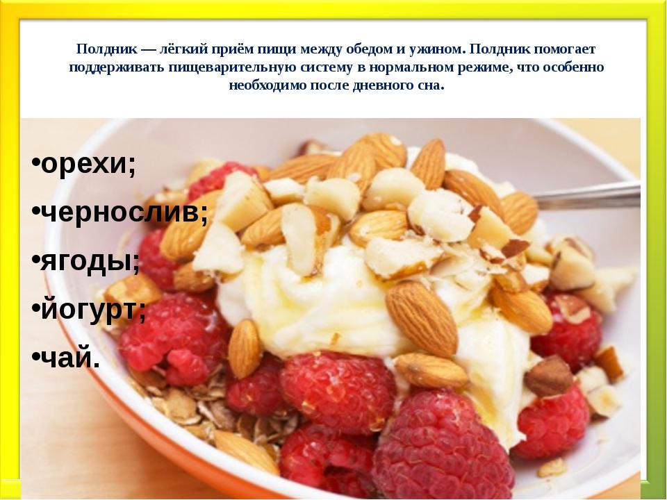 Полдник — лёгкий приём пищи между обедом и ужином. Полдник помогает поддержив...
