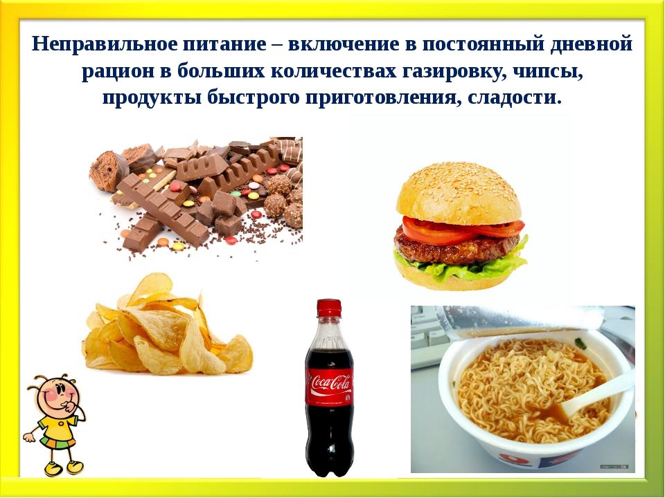 Неправильное питание – включение в постоянный дневной рацион в больших количе...