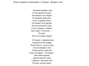 Чтение учащимися стихотворение А. Кушнера «Вводные слова» Возьмите вводные сл