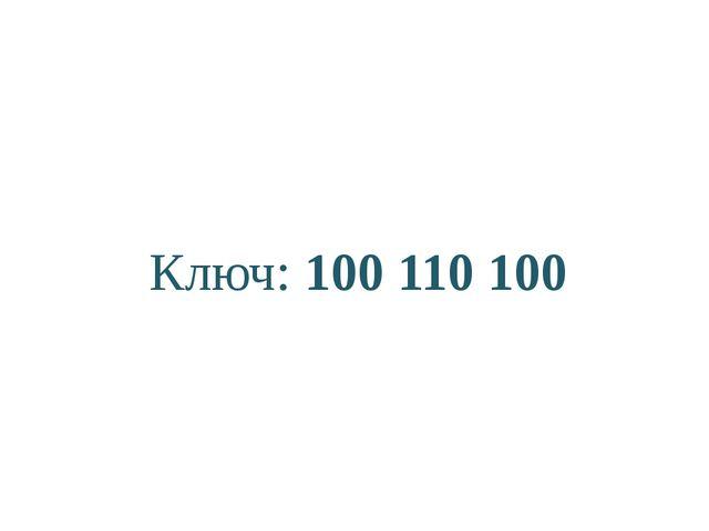 Ключ: 100110100