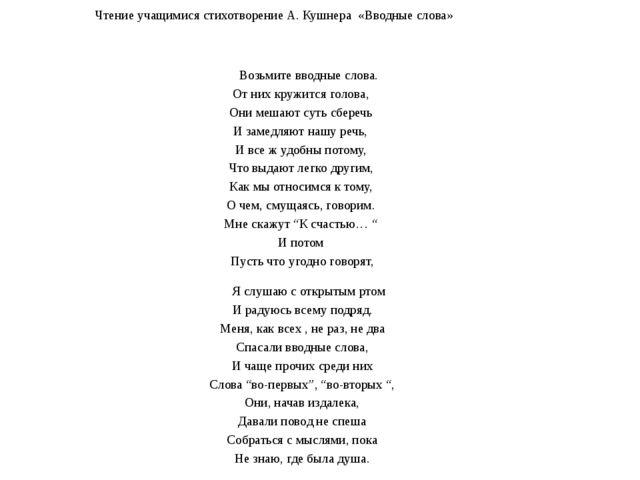 Чтение учащимися стихотворение А. Кушнера «Вводные слова» Возьмите вводные сл...