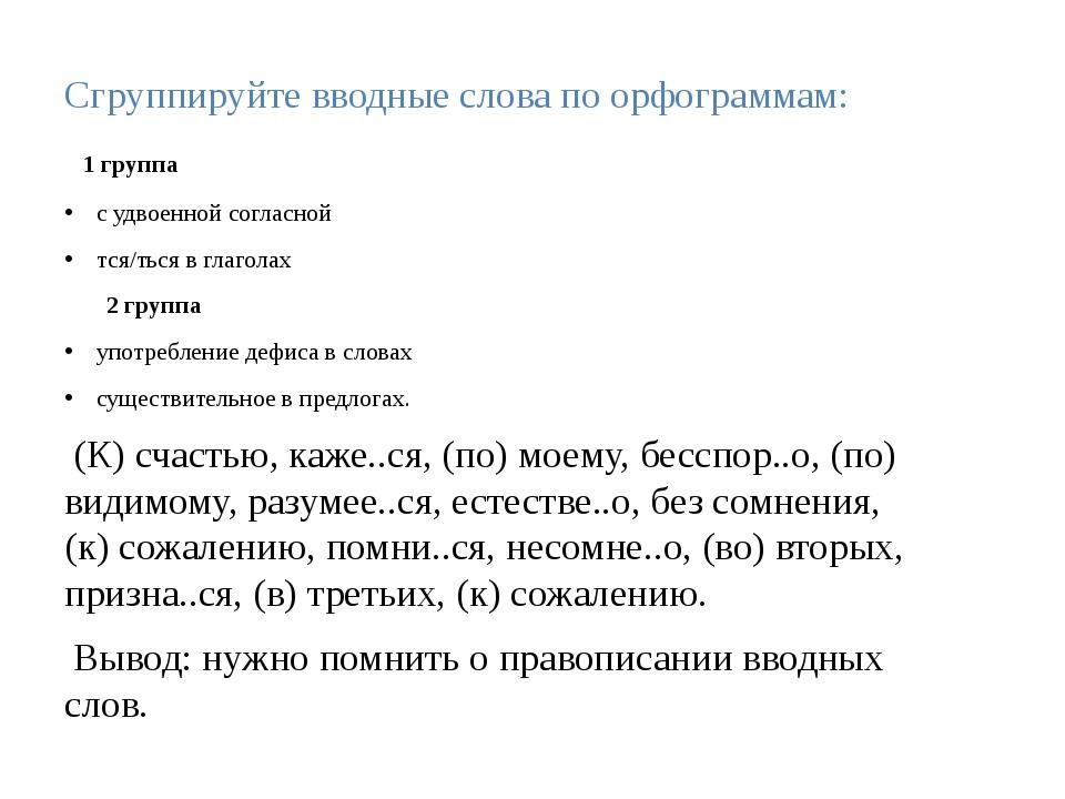 Сгруппируйте вводные слова по орфограммам: 1 группа с удвоенной согласной тс...
