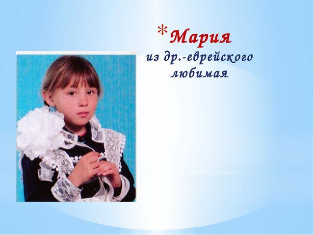 Мария из др.-еврейского любимая