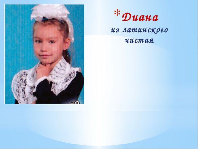 Диана из латинского чистая