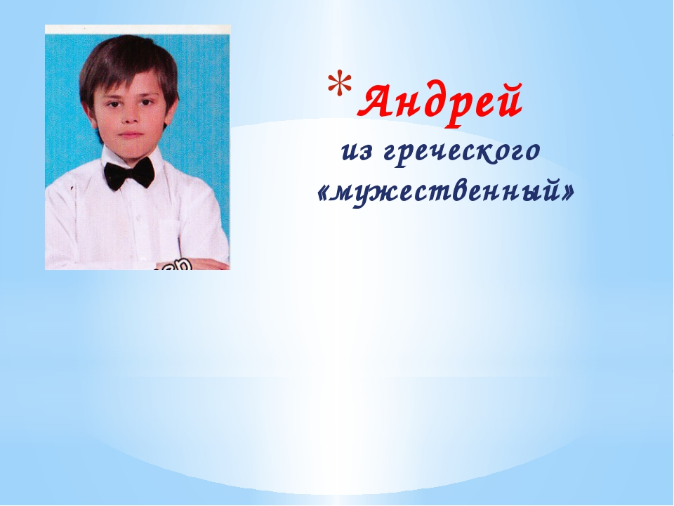 Андрей из греческого «мужественный»