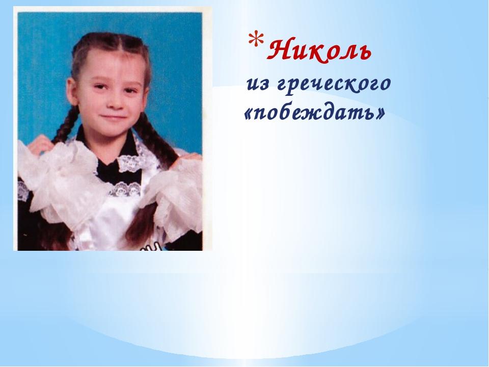 Николь из греческого «побеждать»