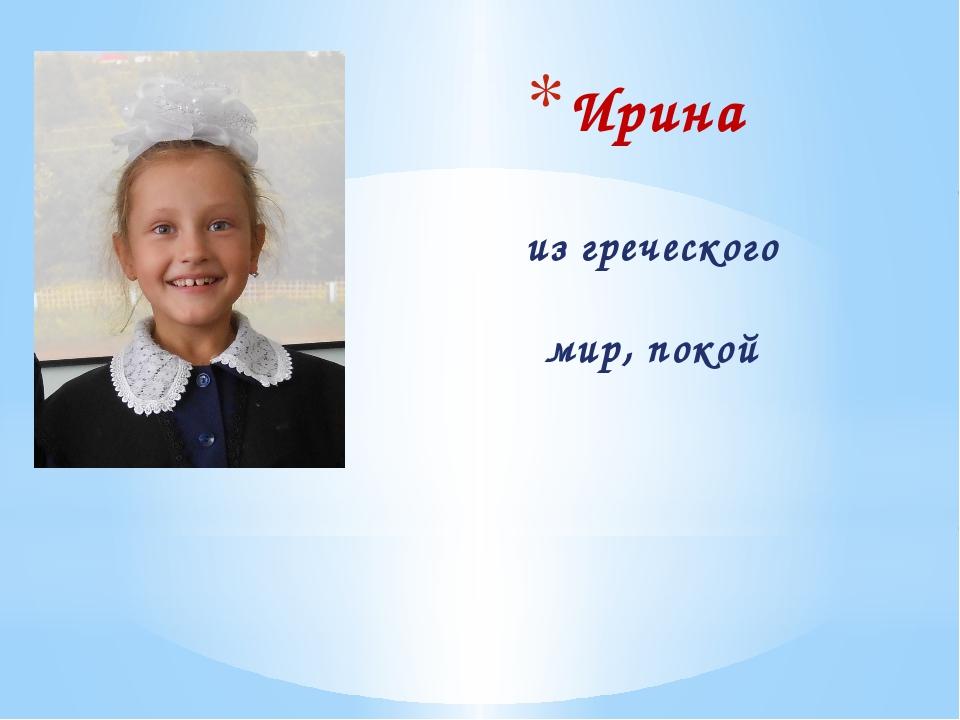 Ирина из греческого мир, покой