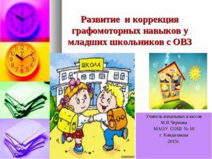 Развитие и коррекция графомоторных навыков у младших школьников с ОВЗ Учитель