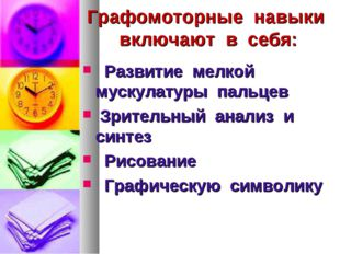 Графомоторные навыки включают в себя: Развитие мелкой мускулатуры пальцев Зр