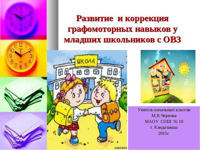 Развитие и коррекция графомоторных навыков у младших школьников с ОВЗ Учитель...