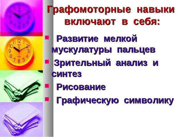 Графомоторные навыки включают в себя: Развитие мелкой мускулатуры пальцев Зр...