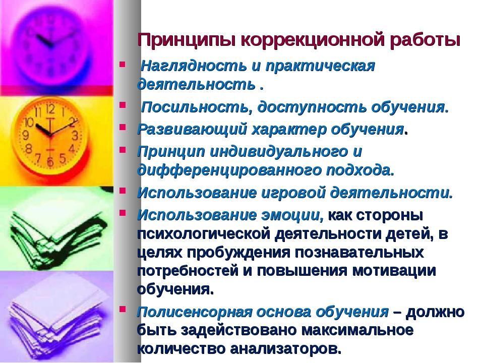 Принципы коррекционной работы Наглядность и практическая деятельность . Поси...