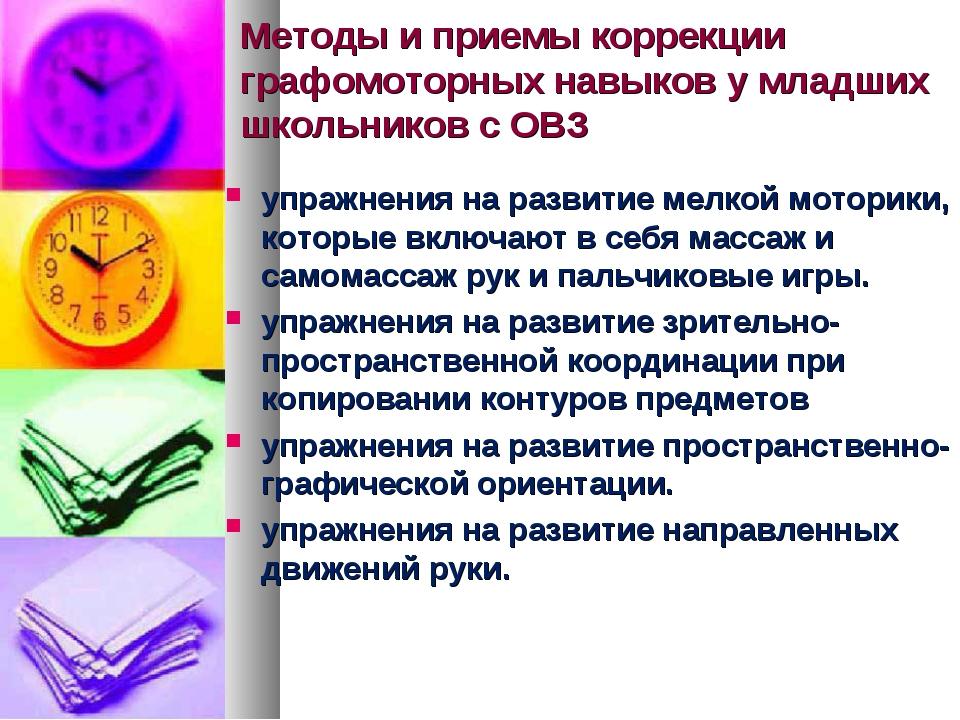 Методы и приемы коррекции графомоторных навыков у младших школьников с ОВЗ у...