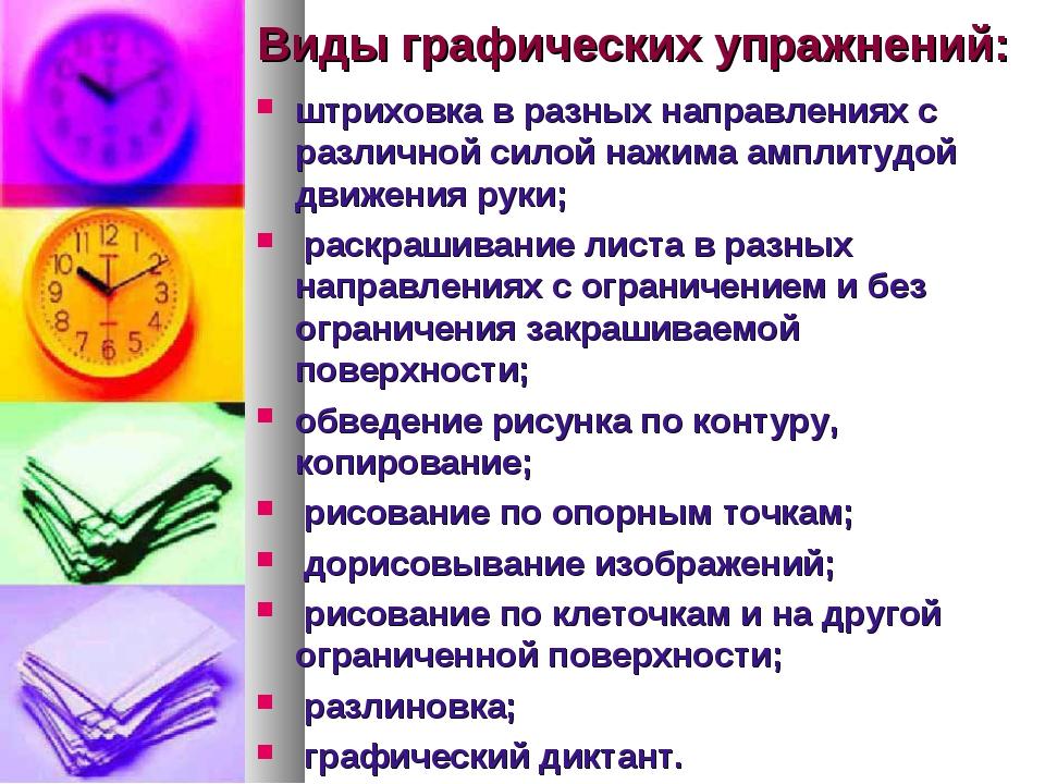 Виды графических упражнений: штриховка в разных направлениях с различной сило...