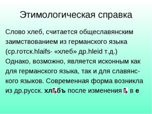 Этимологическая справка Слово хлеб, считается общеславянским заимствованием и