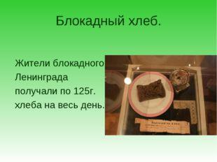 Жители блокадного Ленинграда получали по 125г. хлеба на весь день. Блокадный