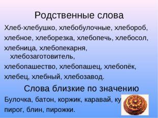 Родственные слова Хлеб-хлебушко, хлебобулочные, хлебороб, хлебное, хлеборезка