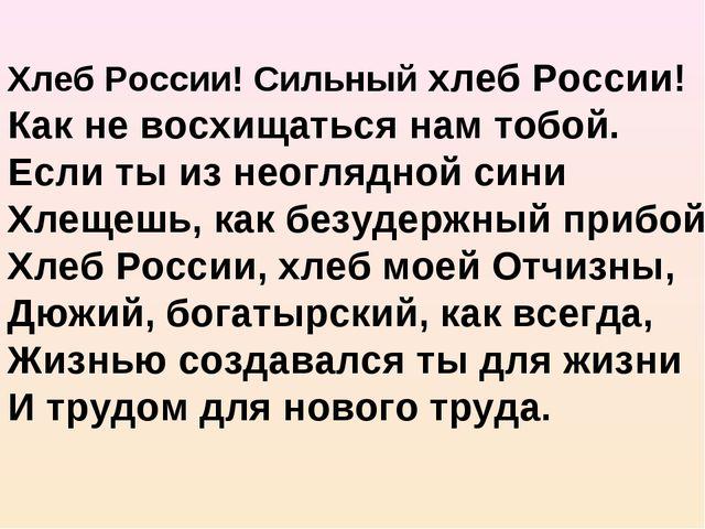 Хлеб России! Сильный хлеб России! Как не восхищаться нам тобой. Если ты из н...