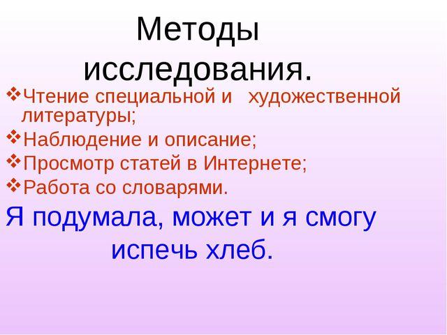 Методы исследования. Чтение специальной и художественной литературы; Наблюден...