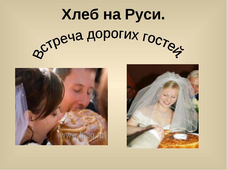 Хлеб на Руси.