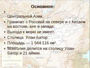 Монго́лия— государство в Восточно-Центральной Азии. Граничит с Россией на сев