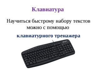 Клавиатура Научиться быстрому набору текстов можно с помощью клавиатурного тр